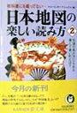 日本地図の楽しい読み方(2)