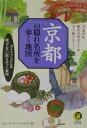 京都の隠れ名所を歩く地図 月並みな観光名所めぐりはもう飽きた (Kawade夢文庫) [ ロム・イン