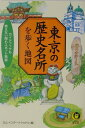 東京の歴史名所を歩く地図