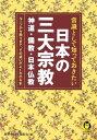 常識として知っておきたい日本の三大宗教 神道・儒教・日本仏教ー (Kawade夢文庫) [ 歴史の謎を探る会 ]