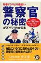 警察官の秘密がズバリ!わかる本 刑事ドラマより面白い (Kawade夢文庫) [ 謎解きゼミナール