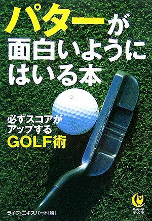 パターが面白いようにはいる本 必ずスコアがアップするgolf術 (Kawade夢文庫) […...:book:12043220