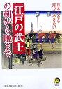 日本人なら知っておきたい江戸の武士の朝から晩まで