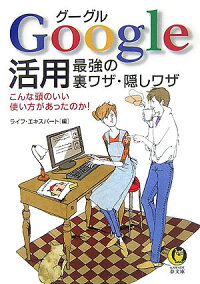 Googleはなんでも知っている