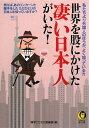 世界を股にかけた凄い日本人がいた!