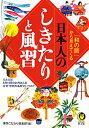 「和の暦」から見えてくる日本人のしきたりと風習