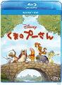 くまのプーさん ブルーレイ+DVDセット