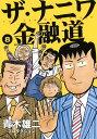 ザ・ナニワ金融道 8 (ヤングジャンプコミックス) [ 青木雄二プロダクション ]