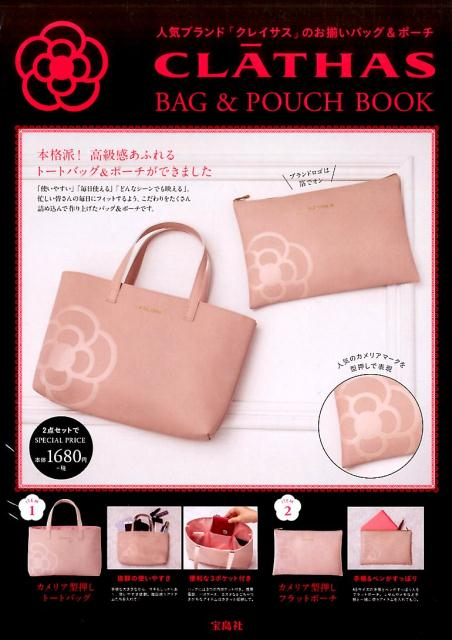 CLATHAS BAG&POUCH BOOK ([バラエティ])