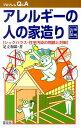 アレルギーの人の家造り増補改訂版 シックハウス・住宅汚染の問題と対策 (プロブレムQ&A) [ 足立