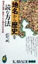 地名から歴史を読む方法 地名の由来に秘められた意外な日本史 (Kawade夢新書) 武光誠