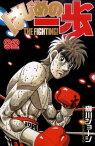 はじめの一歩(92) (Shonen magazine comics) [ 森川ジョージ ]