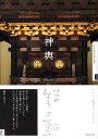 神輿 (NHK美の壷) [ 日本放送協会 ]