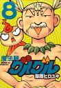 魔法陣グルグル(8)新装版 (ガンガンコミックスONLINE) [ 衛藤ヒロユキ ]