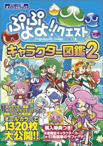 ぷよぷよ!!クエストキャラクター図鑑(vol.2) オフィシャルブック [ セガゲームス ]