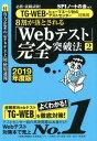 8割が落とされる「Webテスト」完全突破法(2 2019年度版) 必勝・就職試験!/TG-WEB・ヒ