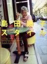 島田順子スタイル [ 島田順子 ]