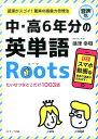 中・高6年分の英単語Roots [ 嶋津 幸樹 ]