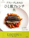 アラン・デュカスのひと皿フレンチ(魚) LECON日本版 [ アラン・デュカス ]