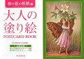 大人の塗り絵POSTCARD BOOK(春の花の妖精編)