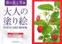 大人の塗り絵POSTCARD BOOK(春の花と実編)