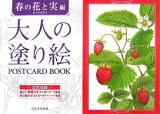 大人の塗り絵POSTCARD BOOK(春の花と実編) [ 佐々木由美子 ]