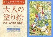 大人の塗り絵POSTCARD BOOK(元気なピーター・ラビット編)