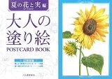 大人の塗り絵POSTCARD BOOK(夏の花と実編) [ 佐々木由美子 ]