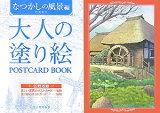 【】大人の塗り絵POSTCARD BOOK(なつかしの風景編) [ 門馬朝久 ]