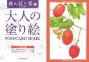 大人の塗り絵POSTCARD BOOK(秋の花と実編) [ ...