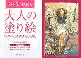 【】大人の塗り絵POSTCARD BOOK(冬の花の妖精編) [ シシリー・メアリー・バーカー ]