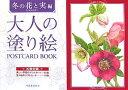 大人の塗り絵POSTCARD BOOK(冬の花と実編) [ 佐々木由美子 ]