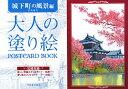 大人の塗り絵POSTCARD BOOK(城下町の風景編)