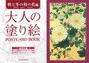 大人の塗り絵POSTCARD BOOK(秋と冬の和の花編)
