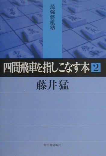 四間飛車を指しこなす本(2) [ 藤井猛 ]...:book:10850761