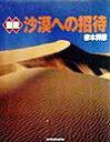 図説沙漠への招待