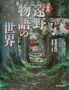 図説遠野物語の世界