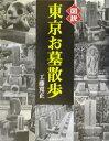 図説東京お墓散歩