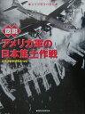 図説アメリカ軍の日本焦土作戦