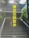 図説鎌倉伝説散歩
