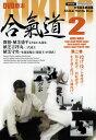 DVD教本 AIKIDO合氣道 第2巻