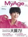 MyAge 2020 春号