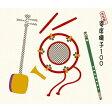 決定盤!寄席囃子100(3CD)