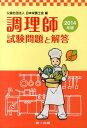 調理師試験問題と解答(2014年版) [ 日本栄養士会 ]