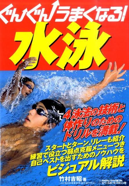 ぐんぐんうまくなる!水泳 [ 竹村吉昭 ]...:book:14392885