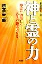 神と霊の力 [ 隈本正二郎 ]