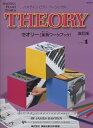 JWP206 ピアノベーシックス セオリー(楽典ワークブック) レベル1 改訂版 [ JAMES BASTIEN ]
