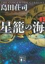 星篭の海(上) [ 島田荘司 ]
