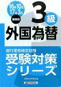 外国為替3級(2016年10月・2017年3) [ 経済法令研究会 ]