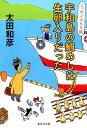 宇和島の鯛めしは生卵入りだった ニッポンぶらり旅 (集英社文庫) [ 太田和彦 ]